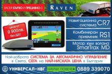 Система за Автоматично Управление RAVEN RS1